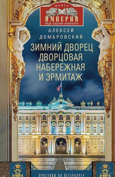 Зимний дворец, Дворцовая набережная и Эрмитаж. Прогулки по Петербургу — фото, картинка