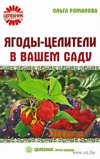 Ягоды-целители в вашем саду. Ольга Романова