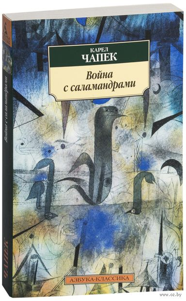 Война с саламандрами (м). Карел Чапек