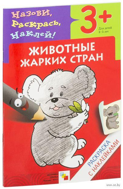 Животные жарких стран. Раскраска с наклейками. Для детей 3-5 лет. Наталья Мигунова