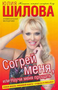 Согрей меня, или Научи меня прощать. Юлия Шилова