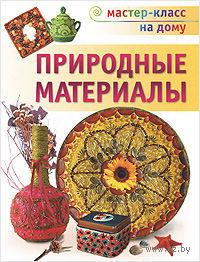 Природные материалы. Татьяна Свешникова