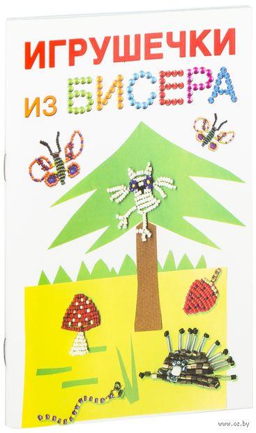 Игрушечки из бисера. Екатерина Данкевич