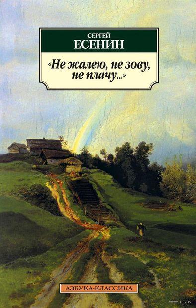 """""""Не жалею, не зову, не плачу..."""". Сергей Есенин"""