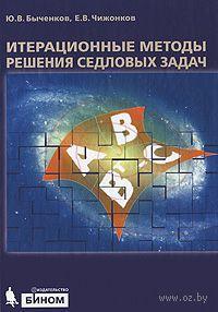 Итерационные методы решения седловых задач. Ю. Быченков