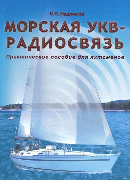 Морская УКВ-радиосвязь. Практическое пособие для яхтсменов — фото, картинка