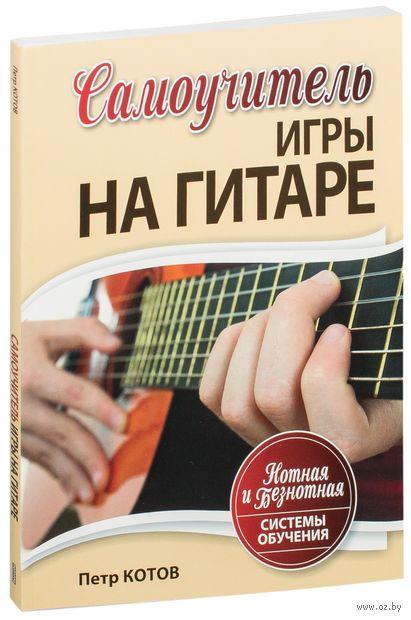 Самоучитель игры на гитаре. Нотная и безнотная системы обучения. П. Котов