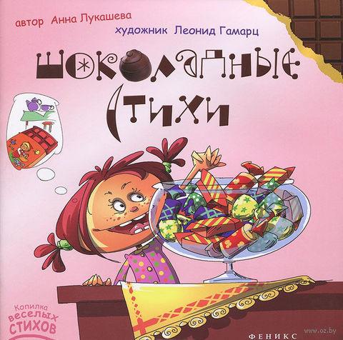 Шоколадные стихи. Анна Лукашева