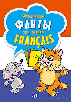 Обучающие фанты для детей. Французский язык (29 карточек)