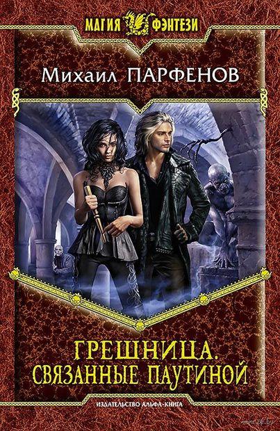 Грешница. Связанные паутиной (книга вторая). Михаил Парфенов