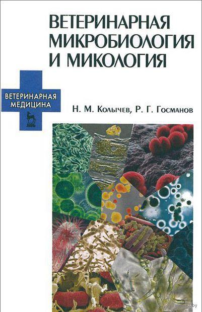 Ветеринарная микробиология и микология. Учебник. Рауис Госманов, Николай Колычев