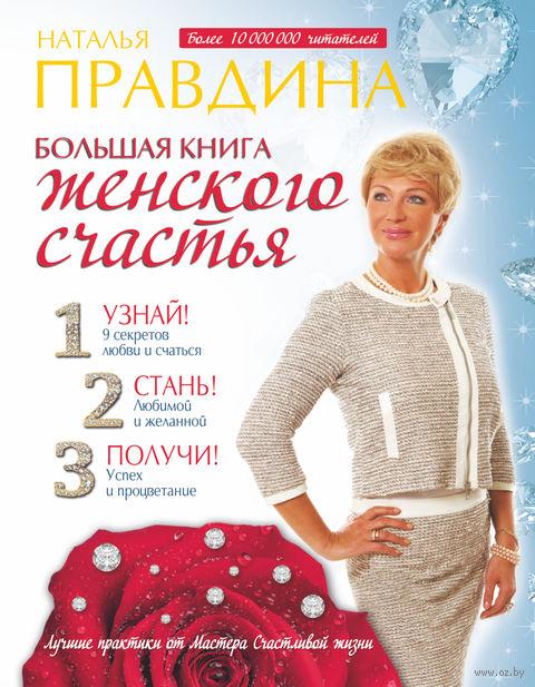 Большая книга женского счастья. Наталья Правдина