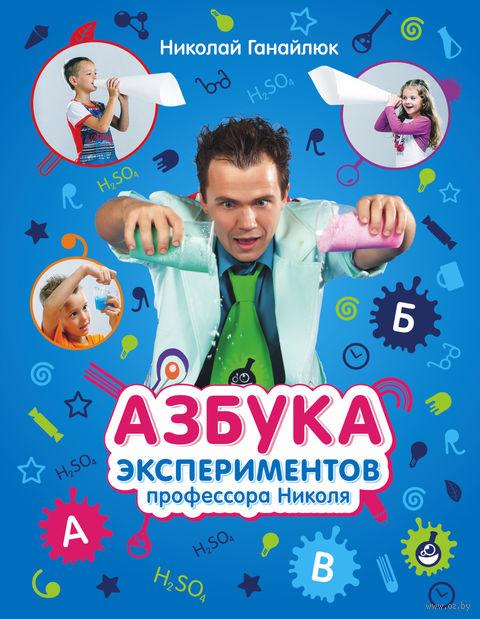 Азбука экспериментов профессора Николя. Николай Ганайлюк