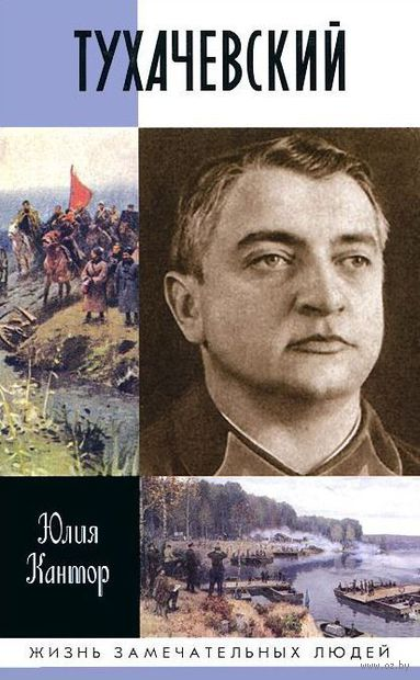 Тухачевский. Юлия Кантор