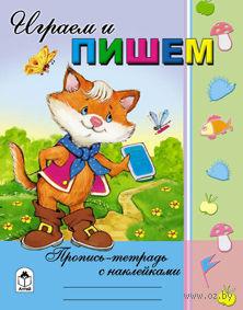 Играем и пишем. Владимир Борисов