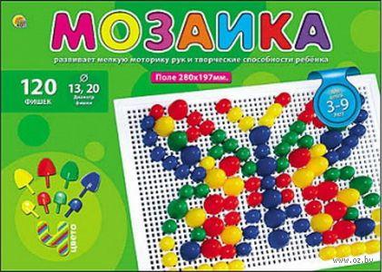Мозаика (120 элементов; арт. М-0173)