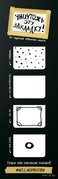 """Магнитные закладки по мотивам """"Уничтожь меня"""" (4 прямоугольные закладки)"""