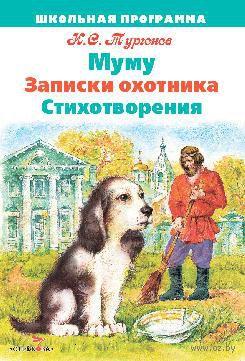 Муму. Записки охотника. Иван Тургенев