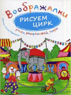 Рисуем цирк. Ирина Рожнова
