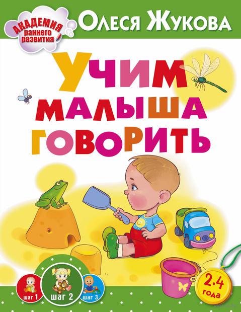 Учим малыша говорить. Олеся Жукова