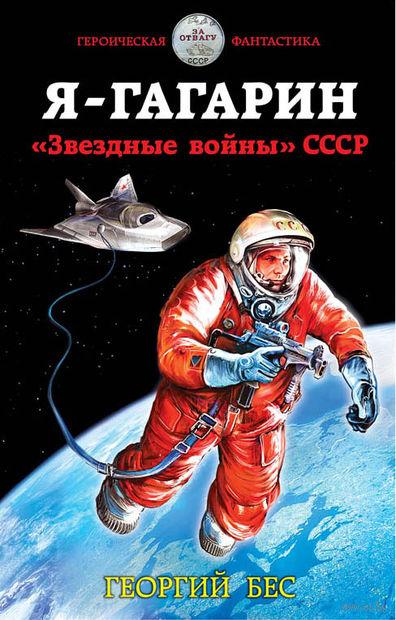 """Я – Гагарин. """"Звёздные войны"""" СССР — фото, картинка"""