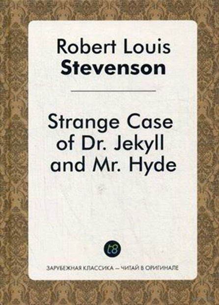Strange Case of Dr Jekyll and Mr. Hyde. Роберт Стивенсон