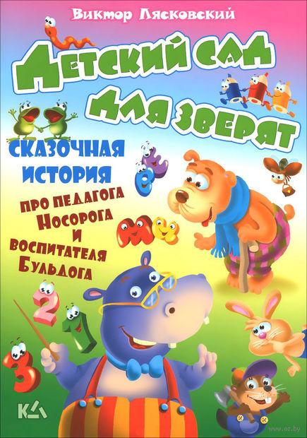 Детский сад для зверят. Виктор Лясковский