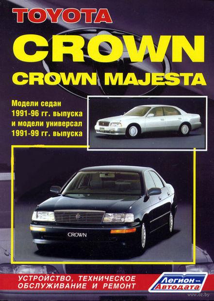 Toyota Crown, Crown Majesta 1991-1996 гг. Устройство, техническое обслуживание, ремонт