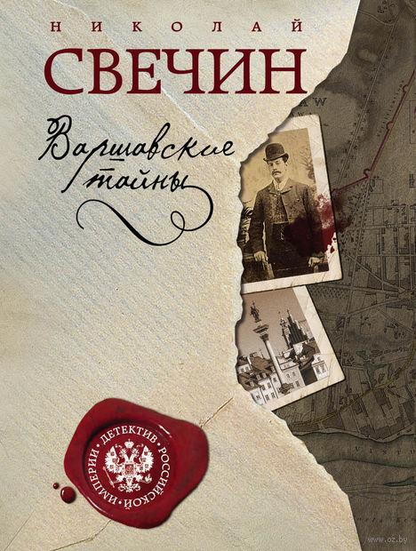 Варшавские тайны (м). Николай  Свечин