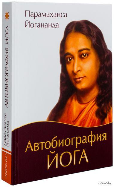 Автобиография йога. Шри Парамахамся Йогананда