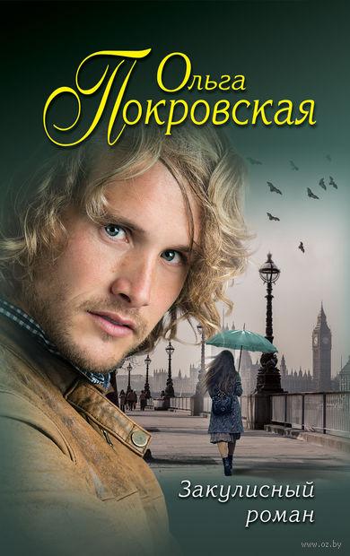 Закулисный роман (м). Ольга Карпович