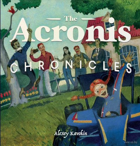 The Acronis Chronicles — фото, картинка