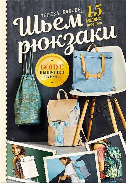 Шьем рюкзаки. 15 модных проектов — фото, картинка