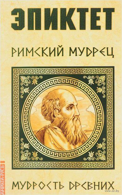 Римский мудрец — фото, картинка