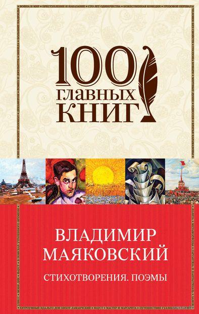 Владимир Маяковский. Стихотворения. Поэмы — фото, картинка