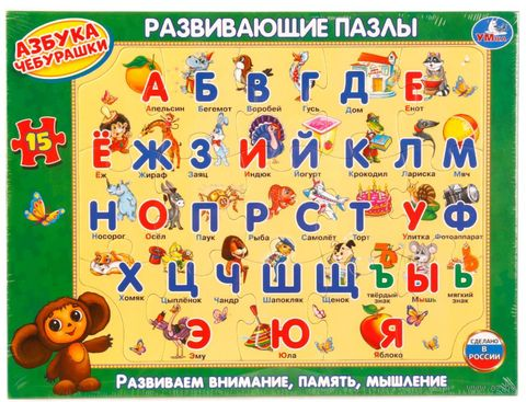 "Пазл-рамка ""Азбука. Чебурашка"" (15 элементов) — фото, картинка"