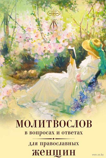 Молитвослов в вопросах и ответах для православных женщин — фото, картинка