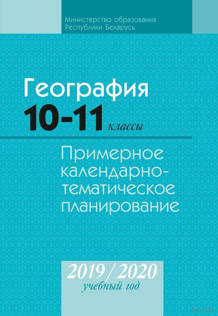 География. 10-11 классы. Примерное календарно-тематическое планирование. 2019/2020 учебный год. Электронная версия — фото, картинка