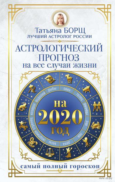 Астрологический прогноз на все случаи жизни. Самый полный гороскоп на 2020 год — фото, картинка