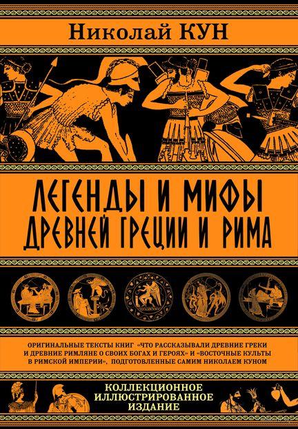 Легенды и мифы Древней Греции и Рима. Что рассказывали древние греки и римляне о своих богах и героях — фото, картинка