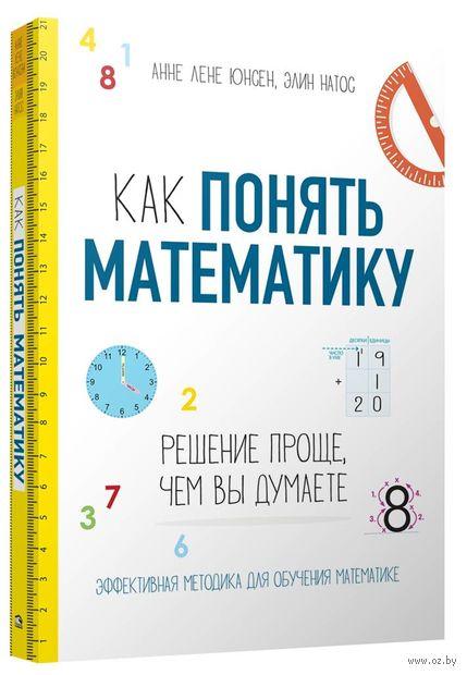 Как понять математику: решение проще, чем вы думаете — фото, картинка