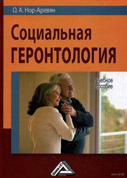 Социальная геронтология. Оксана Нор-Аревян