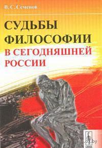 Судьбы философии в сегодняшней России — фото, картинка