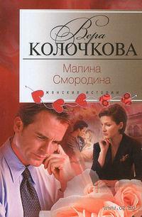 Малина Смородина. Вера Колочкова