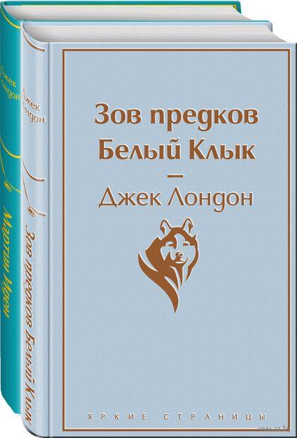 Самые известные произведения Дж. Лондона. Комплект из 2 книг — фото, картинка