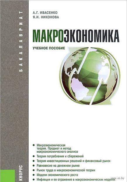 Макроэкономика. Яна Никонова, Анатолий Ивасенко