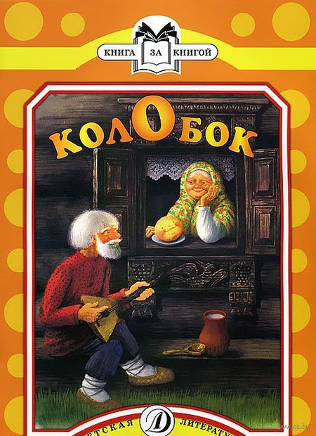 Колобок (м). Н. Наумова