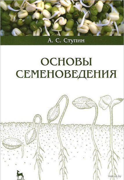 Основы семеноведения. Александр Ступин