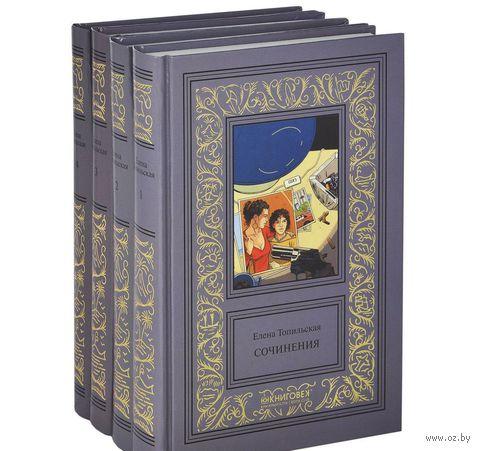 Елена Топильская. Сочинения. В 4 томах (комплект из четырех книг). Елена Топильская