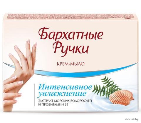 """Мыло """"Интенсивное увлажнение"""" (75 г)"""